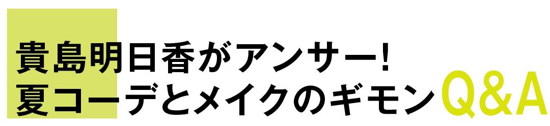 貴島明日香がアンサー! 夏コーデとメイクのギモンQ&A