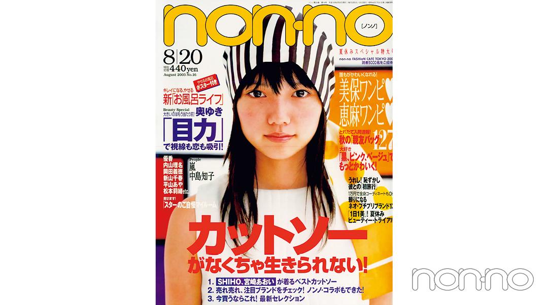 宮﨑あおいさんが飾ったノンノ50th Anniversary 2003年8月20日号の表紙