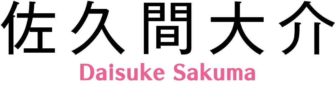 佐久間大介 Daisuke Sakuma