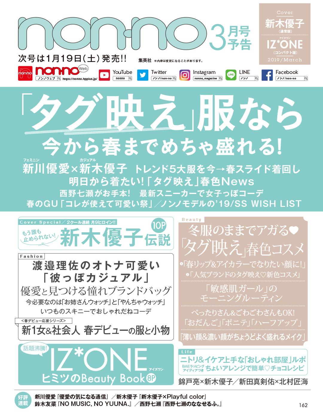 【朗報】日本デビュー前のIZ*ONEさんがnon・noの表紙に抜擢されるwwwwwwwwwwwwww
