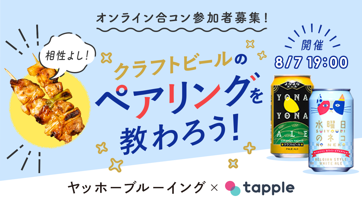 オンライン合コン参加者募集!クラフトビールのペアリングを教わろう!ヤッホーブルーイング×tapple