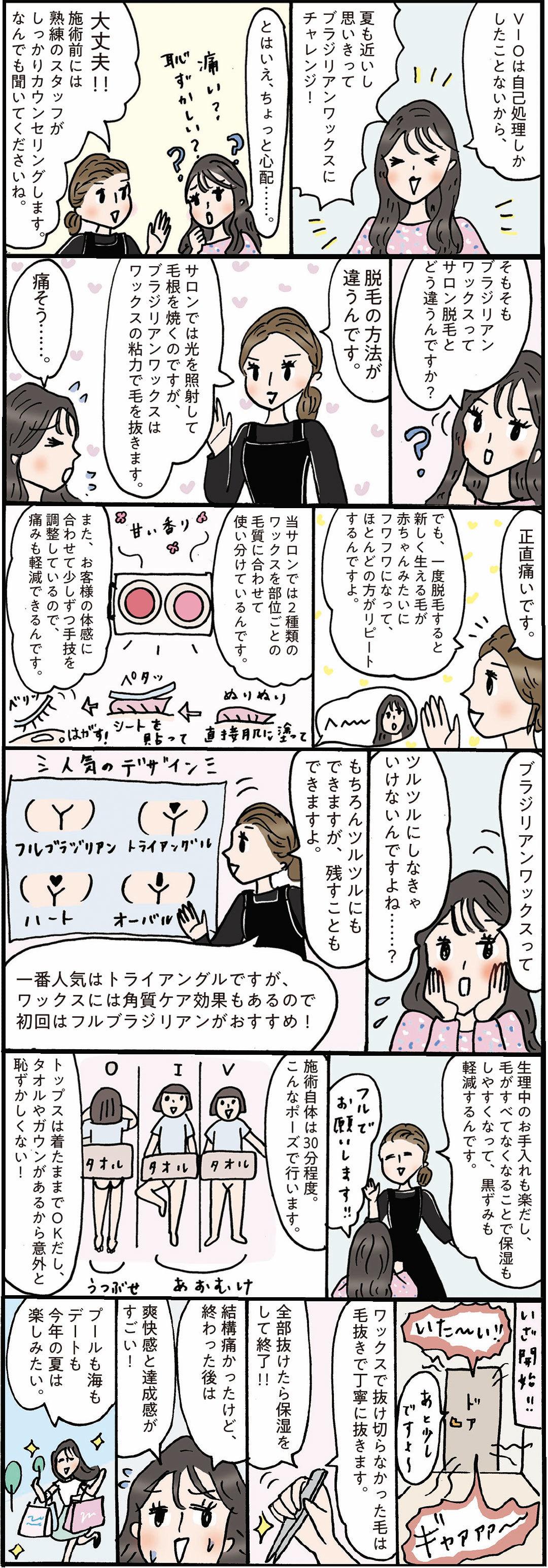 VIO脱毛 ブラジリアンワックス編