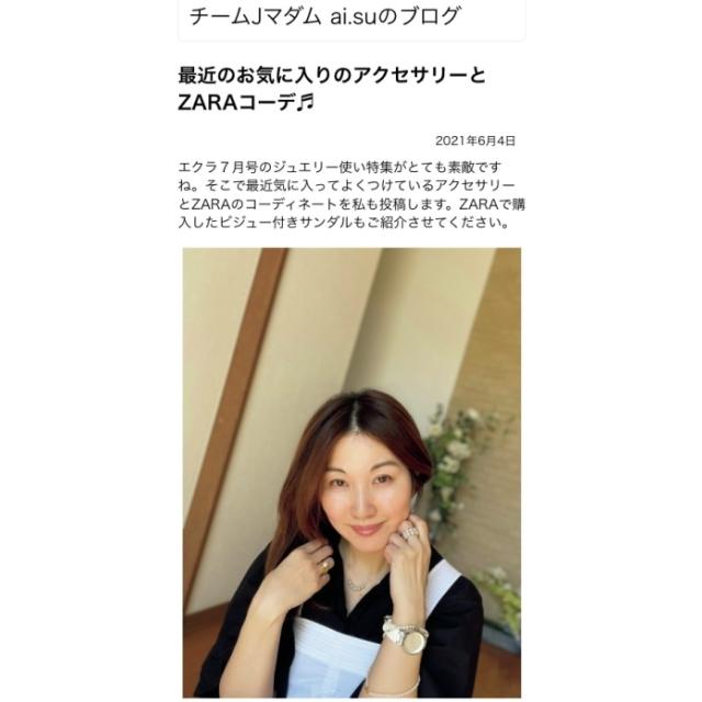 「最近のお気に入りアクセとZARAコーデ」(ai.suさん)