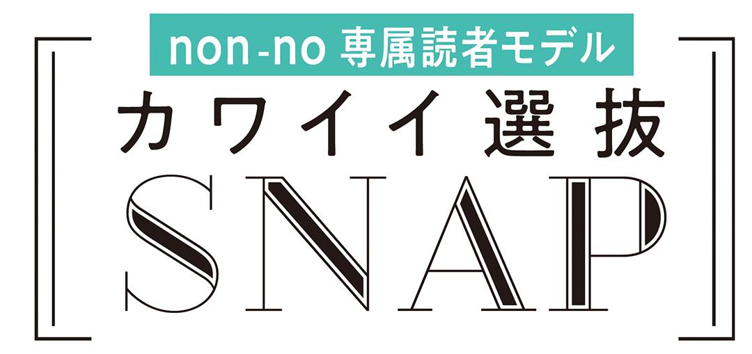 GUの新作コーデ★ ノンノ専属読者モデルはこう着る!【カワイイ選抜】_1_1