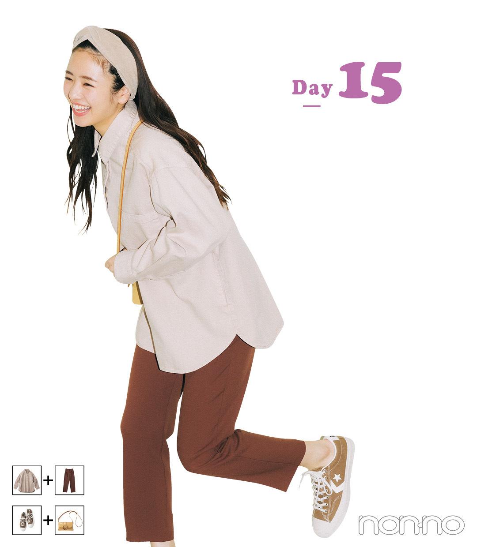 横田真悠の大学生好印象着回しDay15