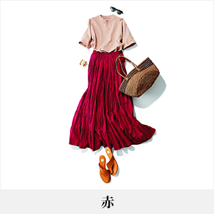 40代に似合う赤に合わせたファッションコーデ