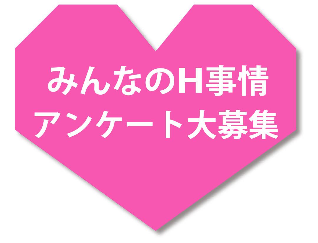 【プレゼントつき】みんなのH事情アンケート大募集♪【6/4(火)締切】_1_1