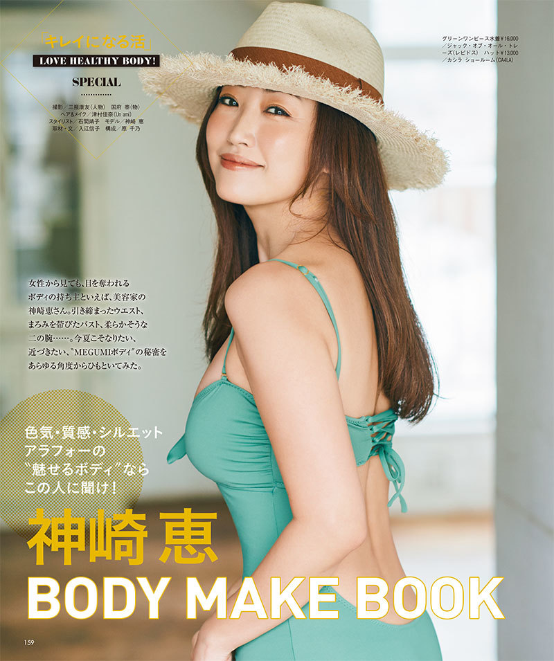 神崎恵 BODY MAKE BOOK