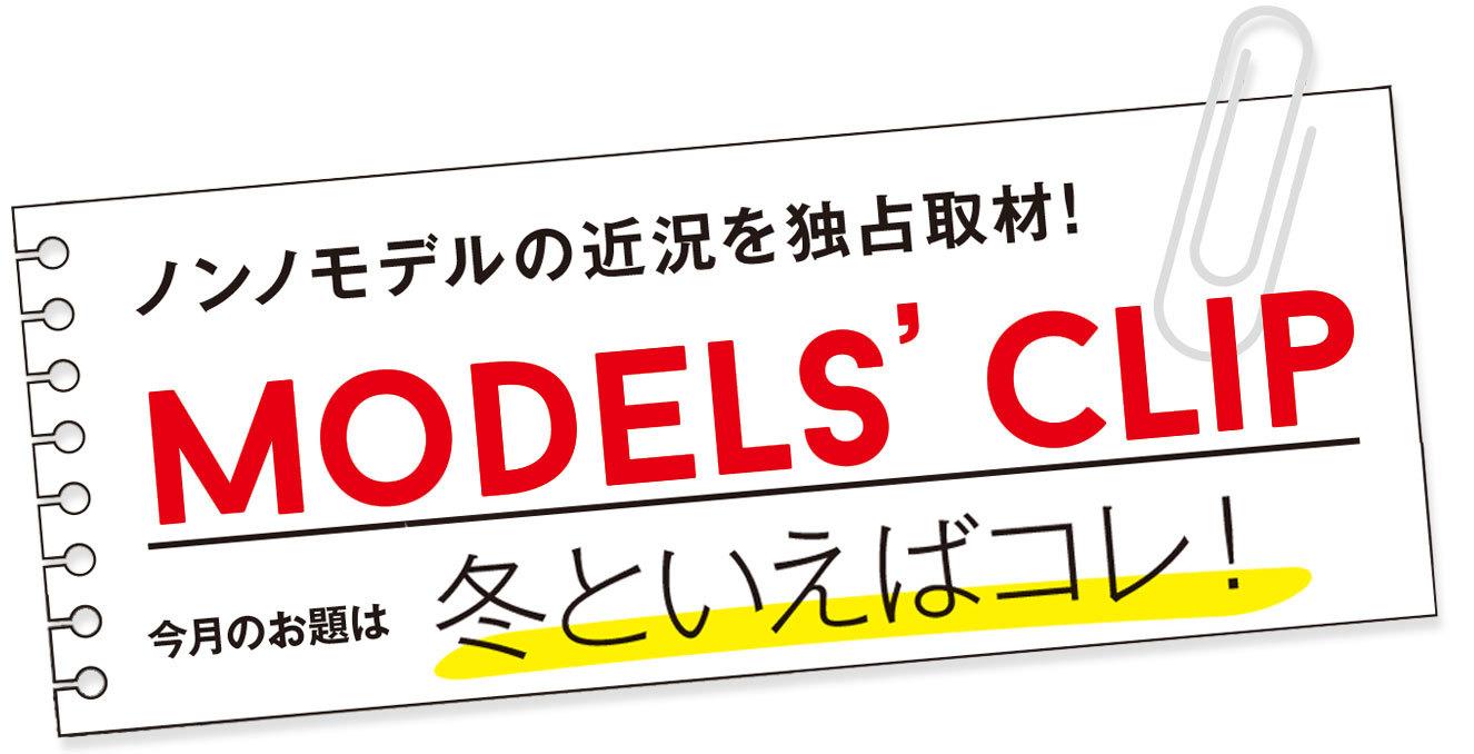 ノンノモデル新木優子はジェラート ピケのルームウエアを毎年買い足し♪_1_1