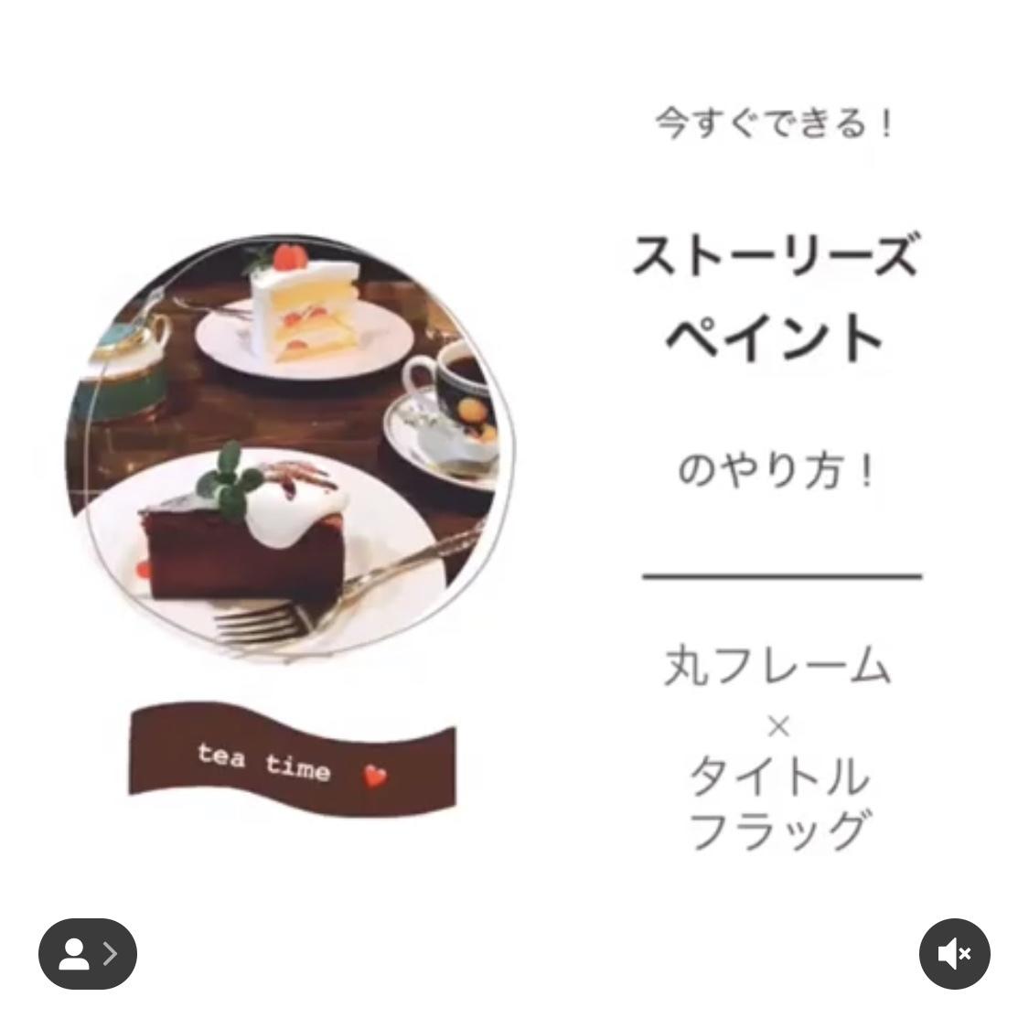 【誰でも簡単】Instagramのストーリーを可愛くする方法!_1_3-2