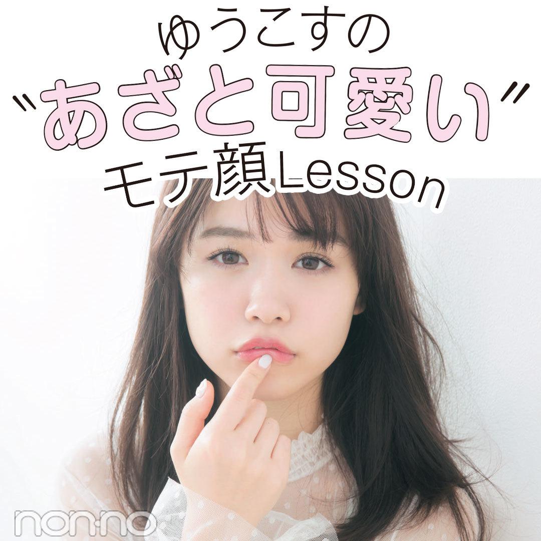 ゆうこすのモテ顔レッスン☆「お色気リップ」で計算高く♡_1_1