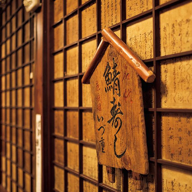 100年以上にわたり変わらぬ味を守る京寿司の老舗