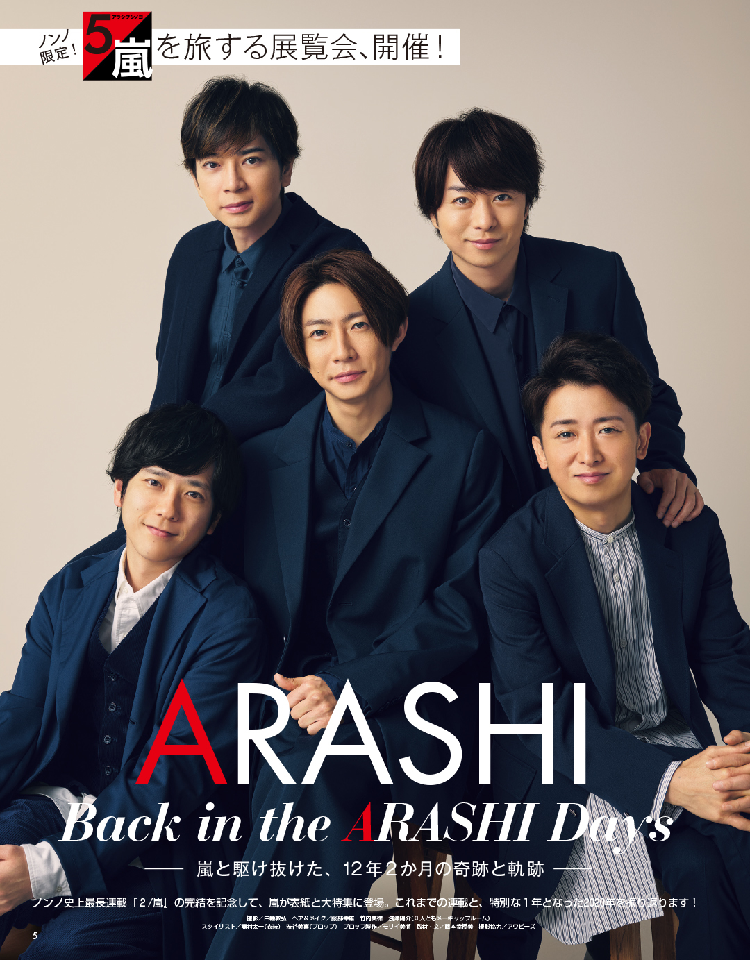ARASHI Back in the ARASHI Days