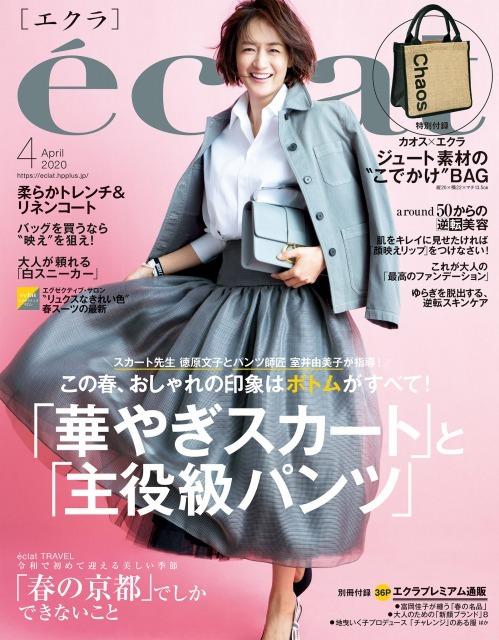 エクラ4月号表紙の富岡佳子
