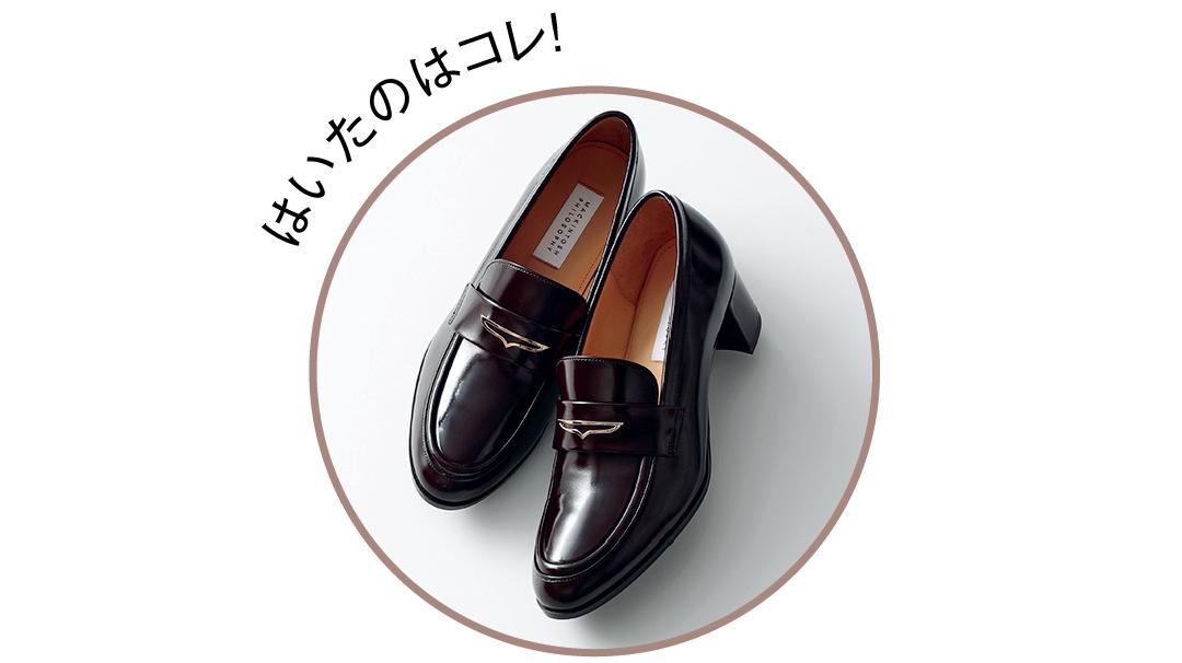 「足が痛くない」今っぽ靴、歩きやすさならヒールローファーが正解!_1_5