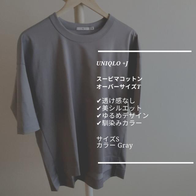 【ユニクロ+J】ゆるシルエットを楽しむオーバーサイズT_1_2