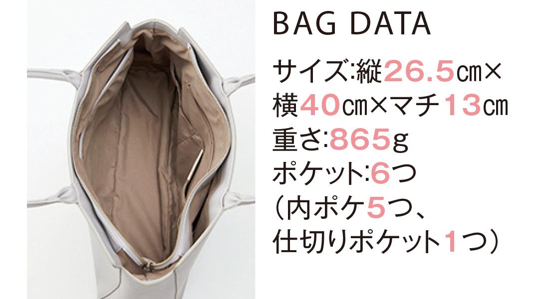 BAG DATA サイズ:縦26.5cm×横40cm×マチ13cm重さ:865gポケット:6つ(内ポケ5つ、仕切りポケット1つ)