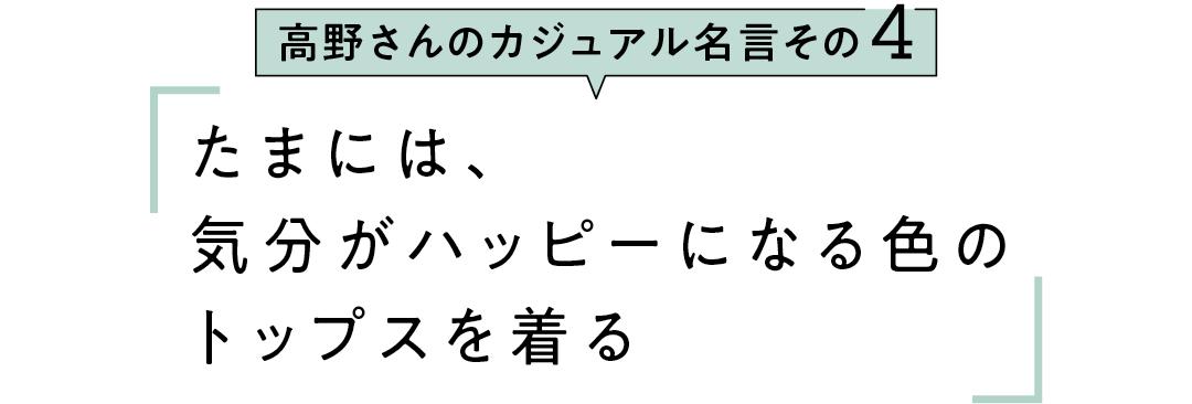 高野さんのカジュアル名言その4 たまには、 気分がハッピーになる色の トップスを着る