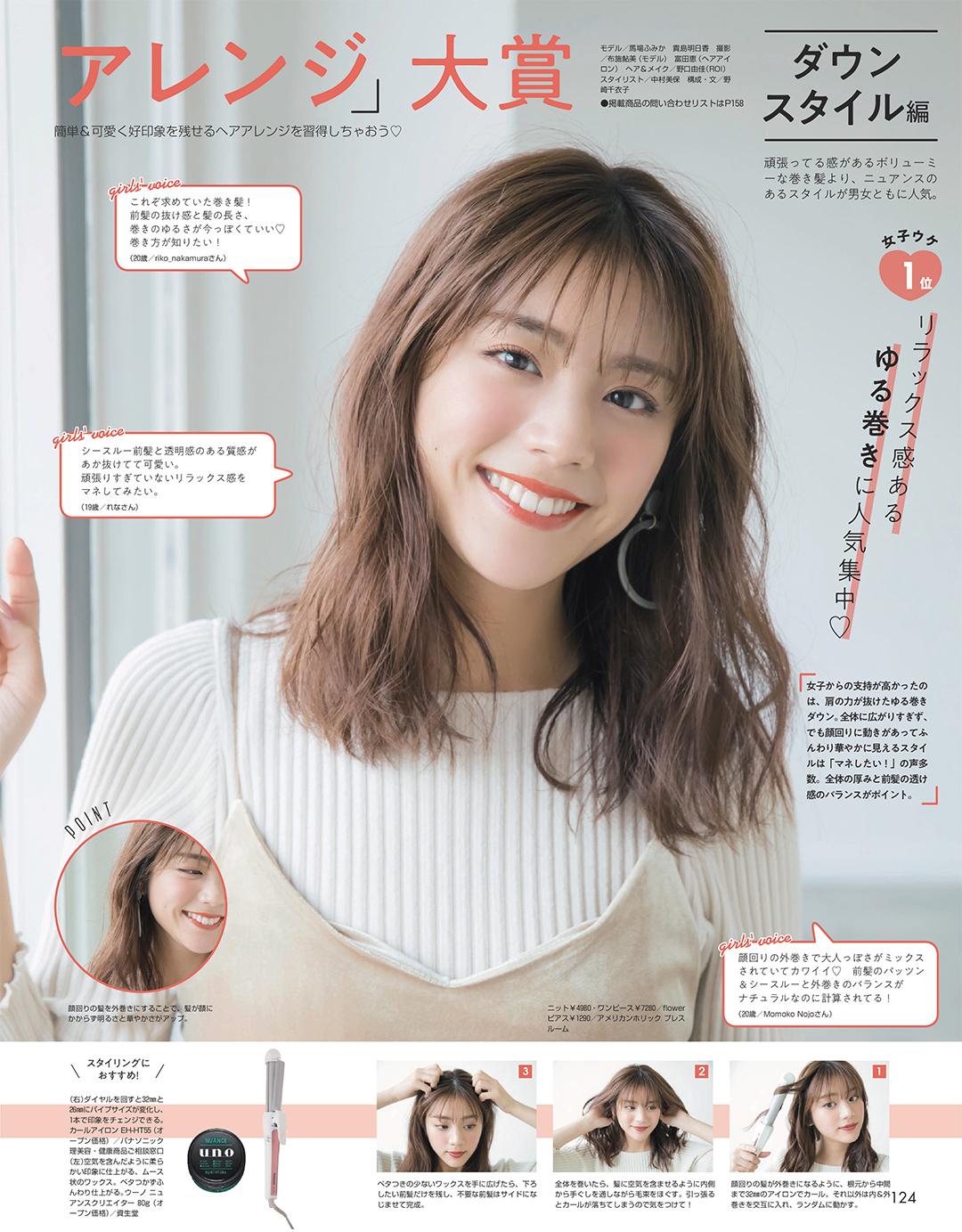 男女別「好きなヘアアレンジ」大賞