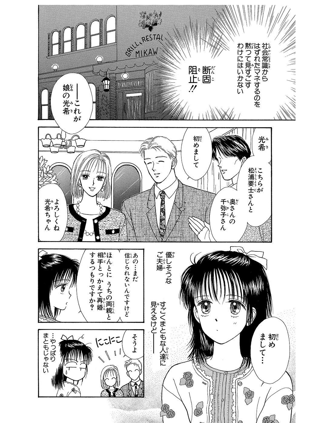 マーマレードボーイ 第1話|試し読み_1_1-15