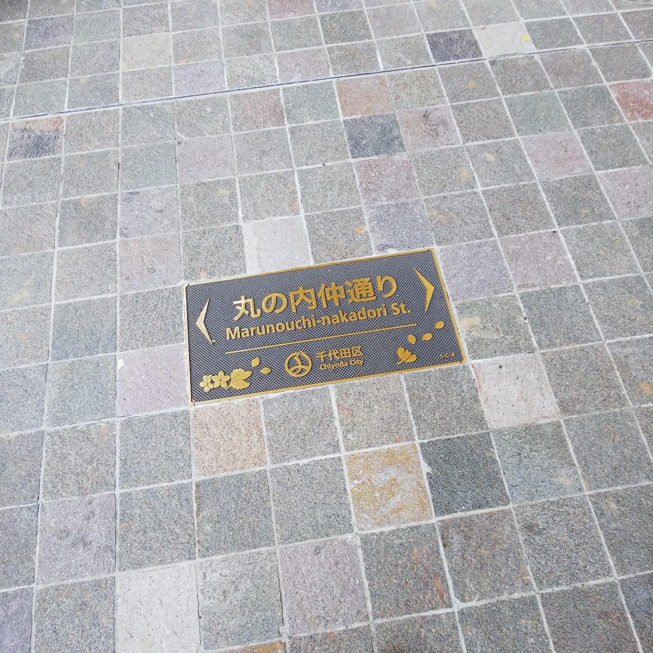 『丸の内散歩』_1_6