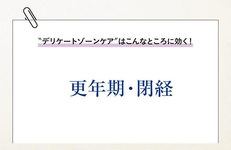 デリケートゾーンケアは更年期・閉経にも聞く!