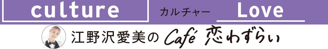 江野沢愛美のCafé恋わずらい
