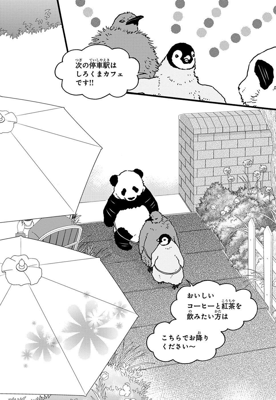 しろくまカフェ today's special 漫画試し読み4