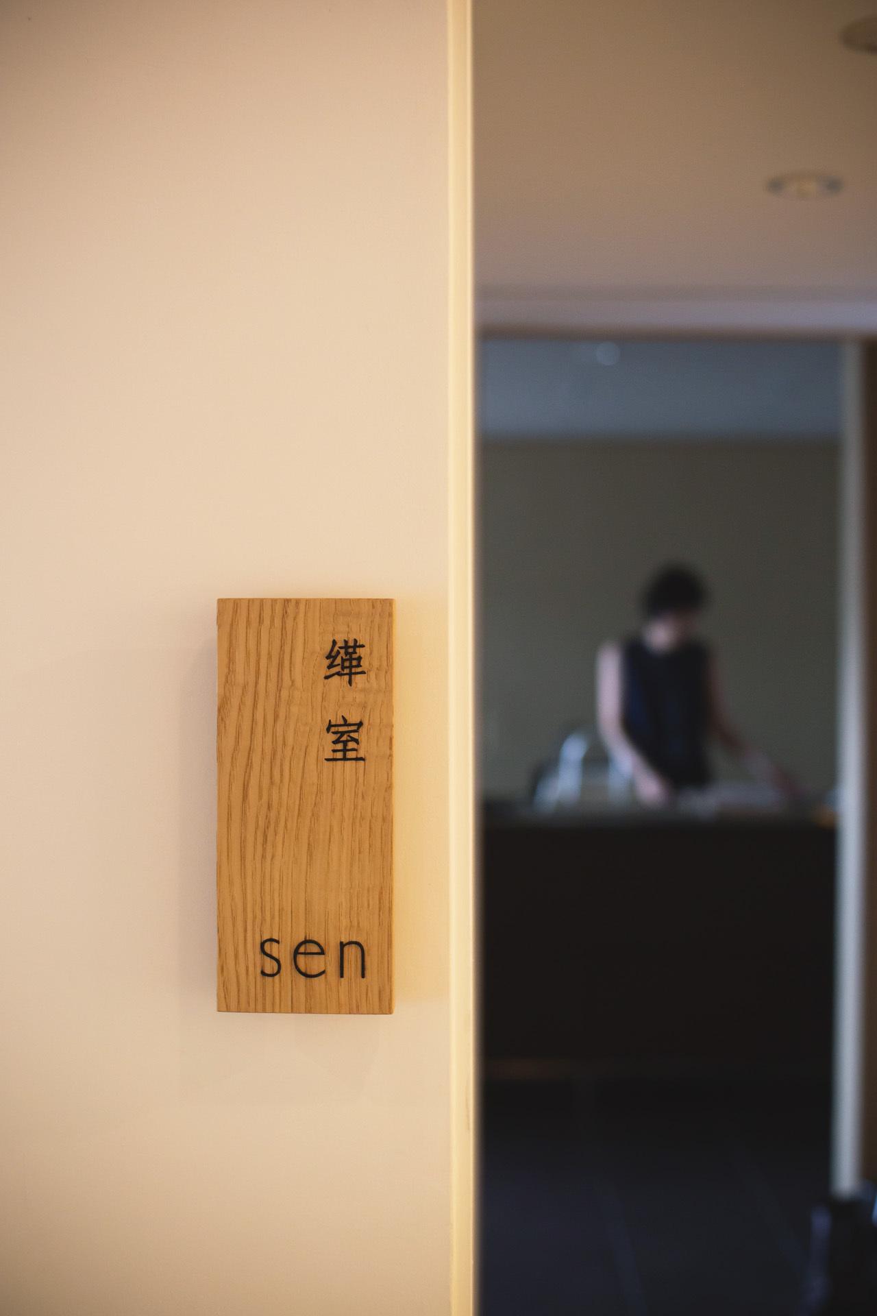 日本人の所作に添い心を包む革小物 緙室(かわむろ) s e n_1_1