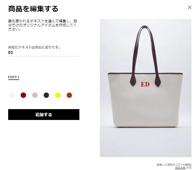 【ZARA】のパーソナライズ キャンバス トートバッグの注文方法は?