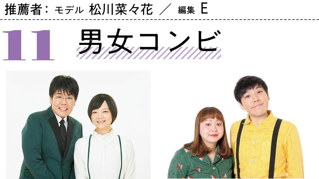 推薦者:モデル 松川菜々花 編集E 11男女コンビ