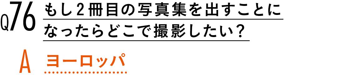 【渡邉理佐100問100答】読者の質問に答えます! PART2_1_20