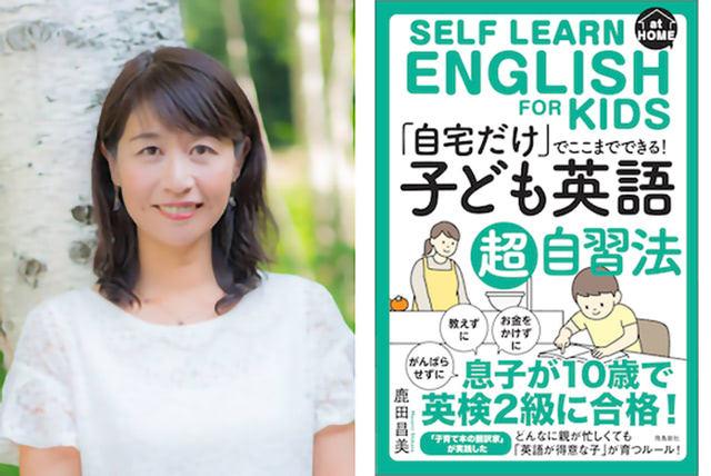 「10歳で英検2級合格」を叶えたインプット法は、『聞くが9割』|Forbes JAPAN_1_8
