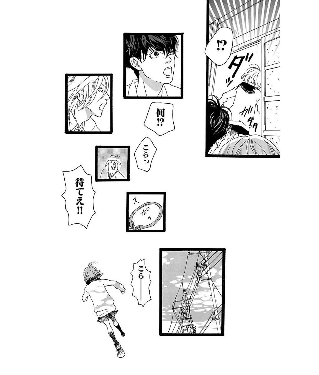 プリンシパル 第1話 試し読み_1_1-46