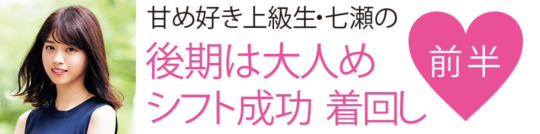 20歳過ぎたらチェック! 西野七瀬の大人可愛い♡ 着回しday8~14【後半】_1_1