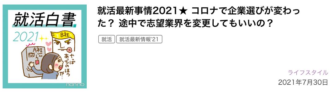 Photo Gallery|就職活動の最新事情を総まとめ!【就活2021】_1_2