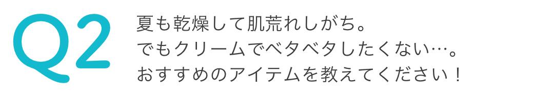 初夏にも! キュレルのフェイスクリーム♡ 夏のスキンケアQ&A!_1_5