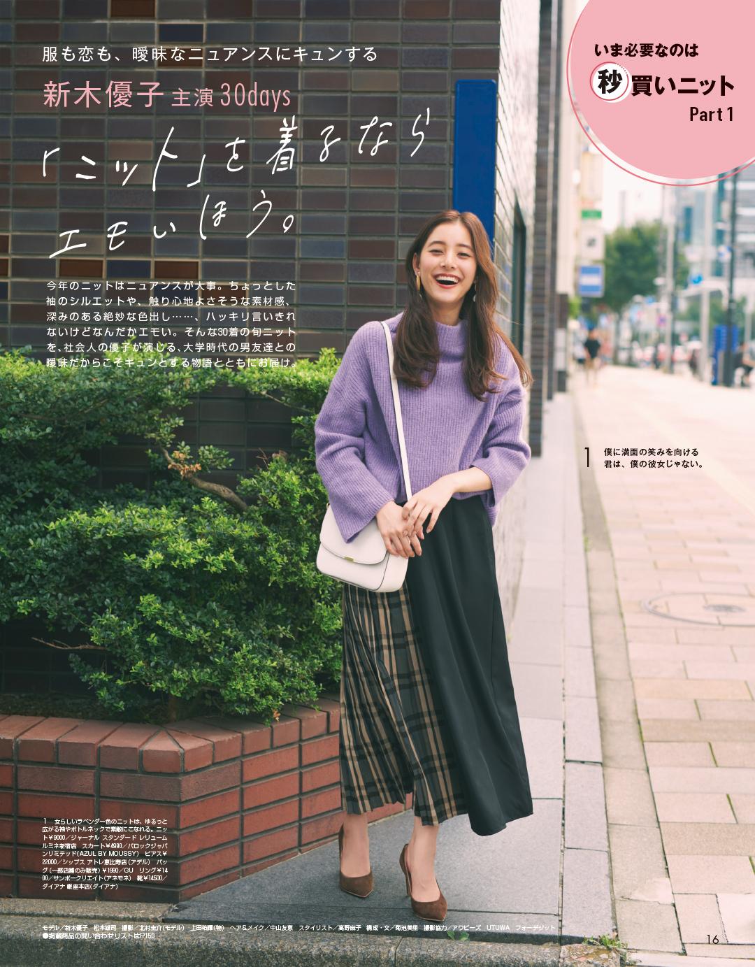 新木優子主演30days「ニット」を着るならエモいほう。