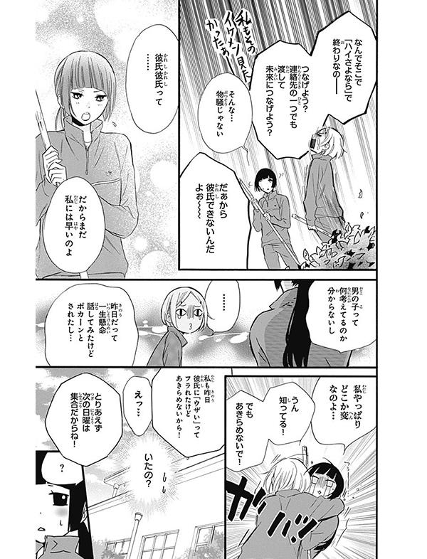 ふしぎの国の有栖川さん 漫画試し読み16