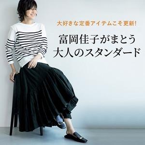 富岡佳子がまとう「大人のスタンダード」 大好きな定番アイテムこそ更新!