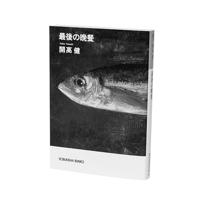 作家・角田光代さんが熱く語る!「開高健」の魅力&おすすめ作品_1_4