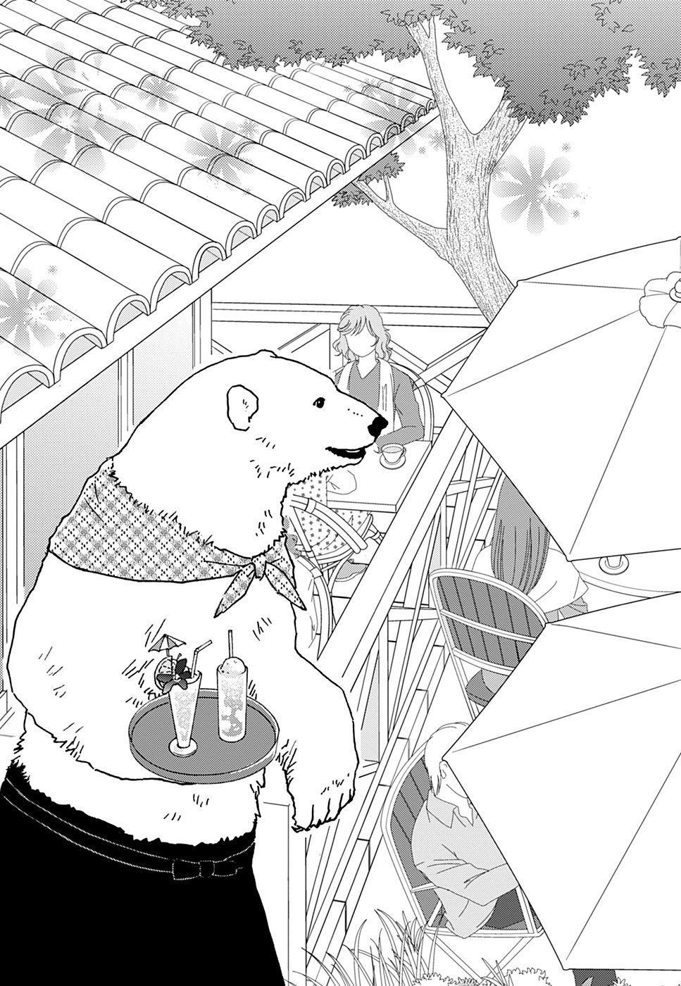 しろくまカフェ today's special 漫画試し読み5