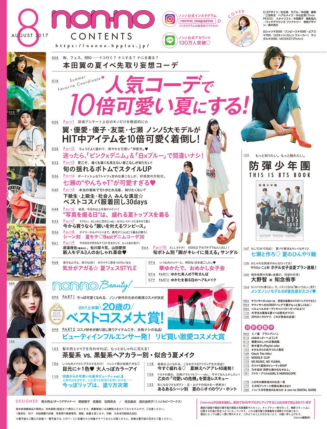 8月号発売! 夏コーデ&ベスコス&ゆかた&防彈少年團までチェック!_1_9