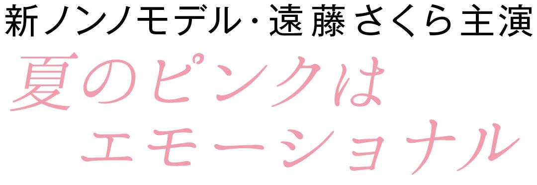 新ノンノモデル・遠藤さくら主演 夏のピンクはエモーショナル