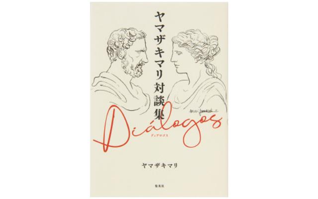 『ヤマザキマリ対談集 ディアロゴス』 集英社 ¥1,650