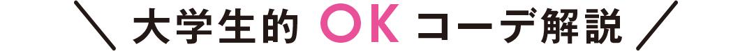男女MIXのクリパ&クリスマス女子会の正解コーデはコレ!【大学生の冬イベ♡ モテコーデ】_1_3