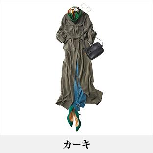 40代に似合うカーキファッションコーデ