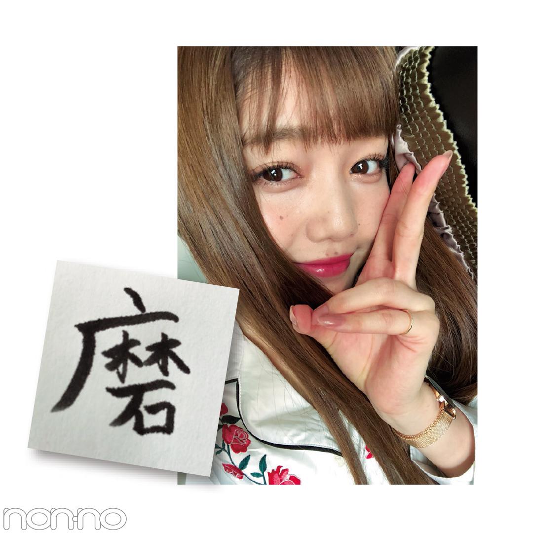 新川優愛の2017年の漢字&2018年の抱負は?★Models' Clipまとめ★①_1_1-2