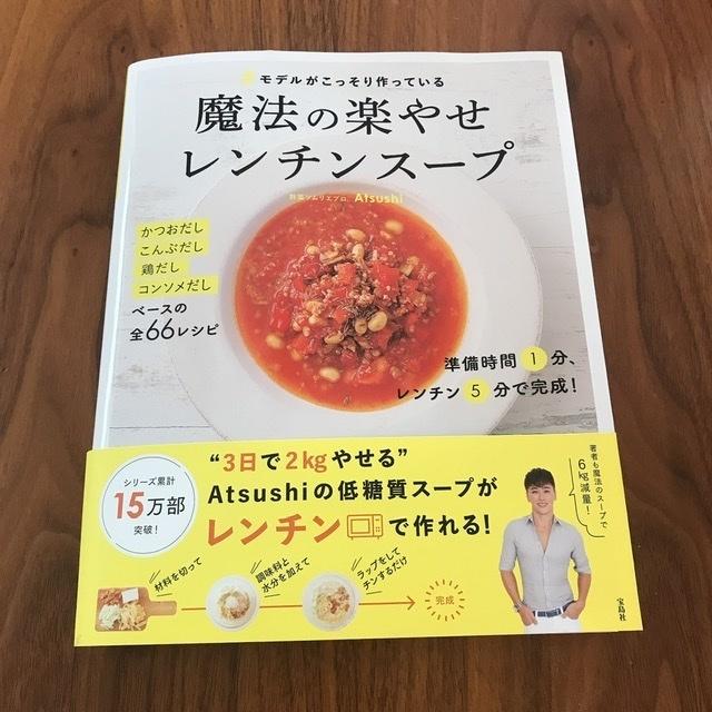 魔法の楽やせ レンチンスープ Atsushi 1200円