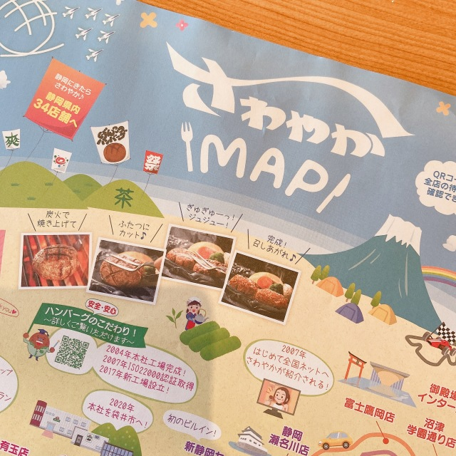 【静岡】隠れた名物グルメ「さわやか」のハンバーグを食べました!_1_2